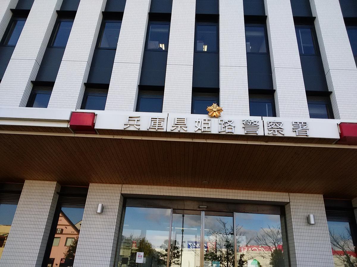 姫路警察署_施設外観
