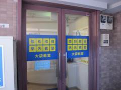 明光義塾大袋教室