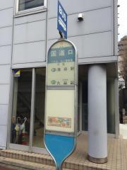 「国道口」バス停留所