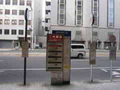 「大街道」バス停留所