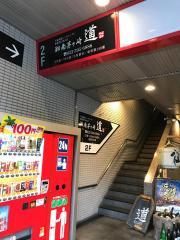 湘南茅ヶ崎‐道‐国分町店_雰囲気