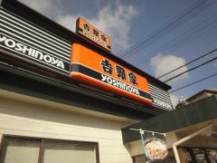 吉野家R173川西多田店