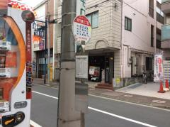 「仲六郷三丁目」バス停留所