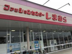ファッションセンターしまむら栗橋店