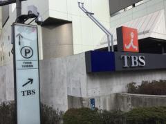 株式会社東京放送ホールディングス