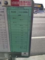 「開成二丁目」バス停留所