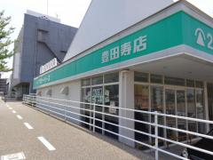 トヨタレンタリース愛知豊田寿店