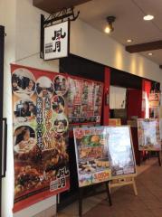 鶴橋風月垂水店