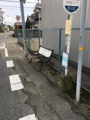 「二見農協前」バス停留所