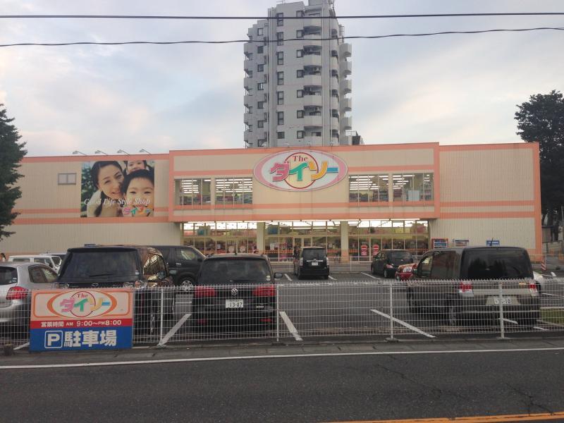 ザ・ダイソー 狭山広瀬店