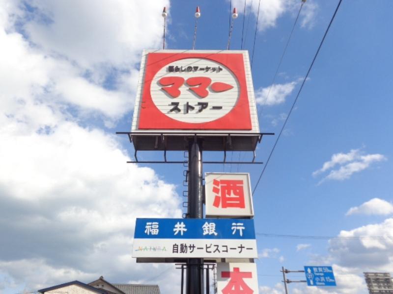高浜ママーストアーおおい店(大...
