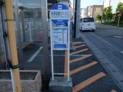 「相澤健康センター入口」バス停留所