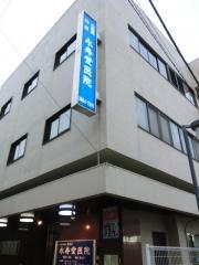永寿堂医院