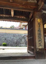 総本山円満院門跡