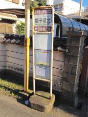 「獅子浜北」バス停留所