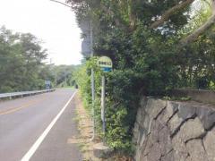 「展海峰入口」バス停留所