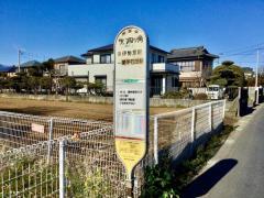 「横内四ツ角」バス停留所