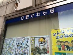 日本銀行 金沢支店