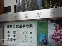 大淀警察署