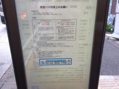 「若松町」バス停留所