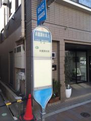 「田園調布坂上」バス停留所