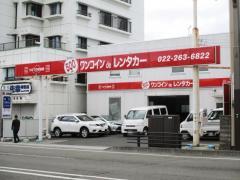クルマの相談館ワンコインde レンタカー仙台八幡町店