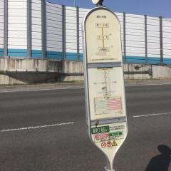 「東上小町」バス停留所
