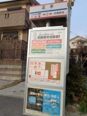 「正手」バス停留所