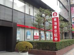 東海東京証券株式会社 岡山支店