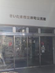岸町公民館
