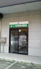 ぬくい泌尿器科医院