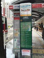 「札幌駅前」バス停留所