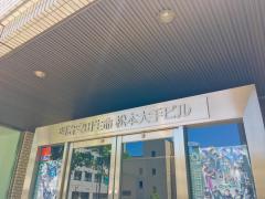 明治安田生命保険相互会社 松本支社