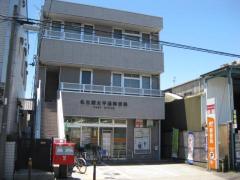 名古屋太平通郵便局