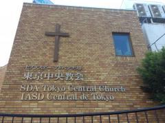 セブンスデー・アドベンチスト 東京中央教会