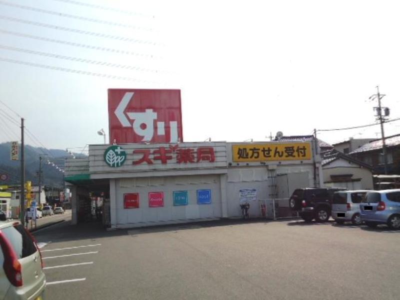スギ薬局 三田洞店_施設外観