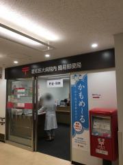 愛知医大病院内簡易郵便局