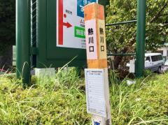 「熱川口」バス停留所