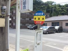 「幸架木」バス停留所