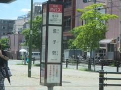 「荒子駅」バス停留所