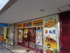 松屋川西能勢口店