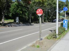 「国際センター西」バス停留所