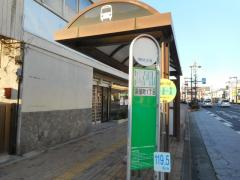 「国領町一丁目」バス停留所