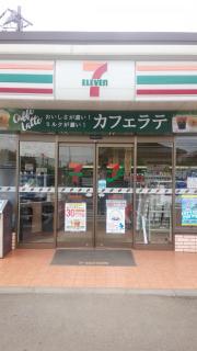 セブンイレブン石岡北府中店