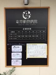 右京動物病院_看板