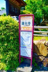 「蓮台寺」バス停留所