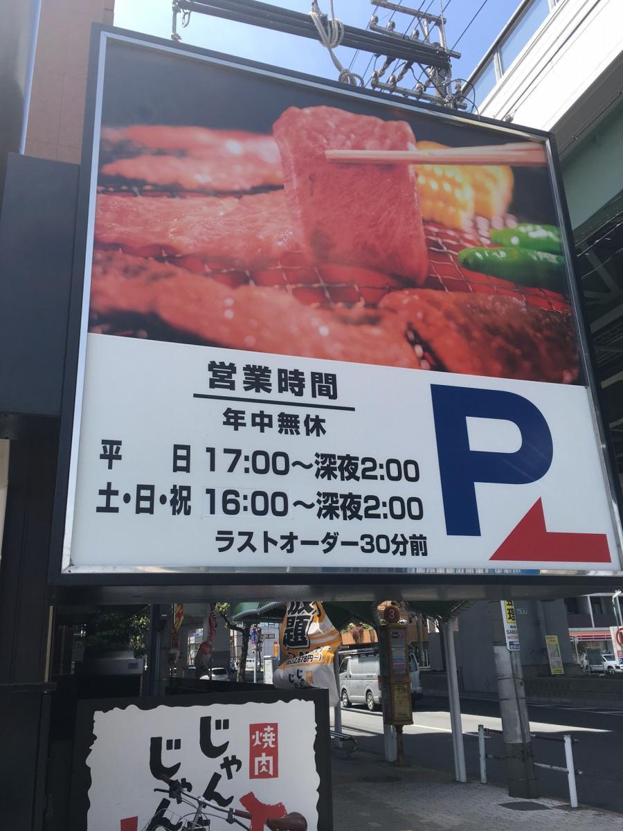 じゃんじゃん 亭 岩塚