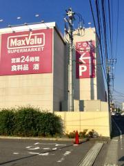 マックスバリュ平塚四之宮店