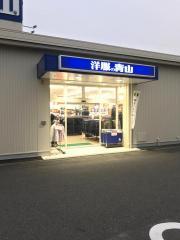 洋服の青山瀬戸店