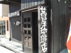 茜屋珈琲店旧道店